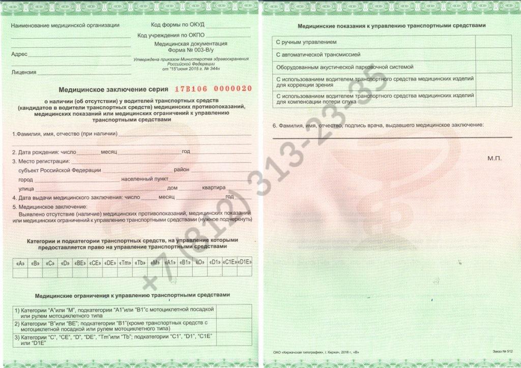 Водительская справка шоферской комиссии - купить в Спб недорого и с доставкой