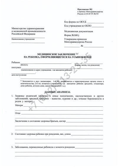 Справка для ребенка, оформляющегося на усыновление (форма 160/у)