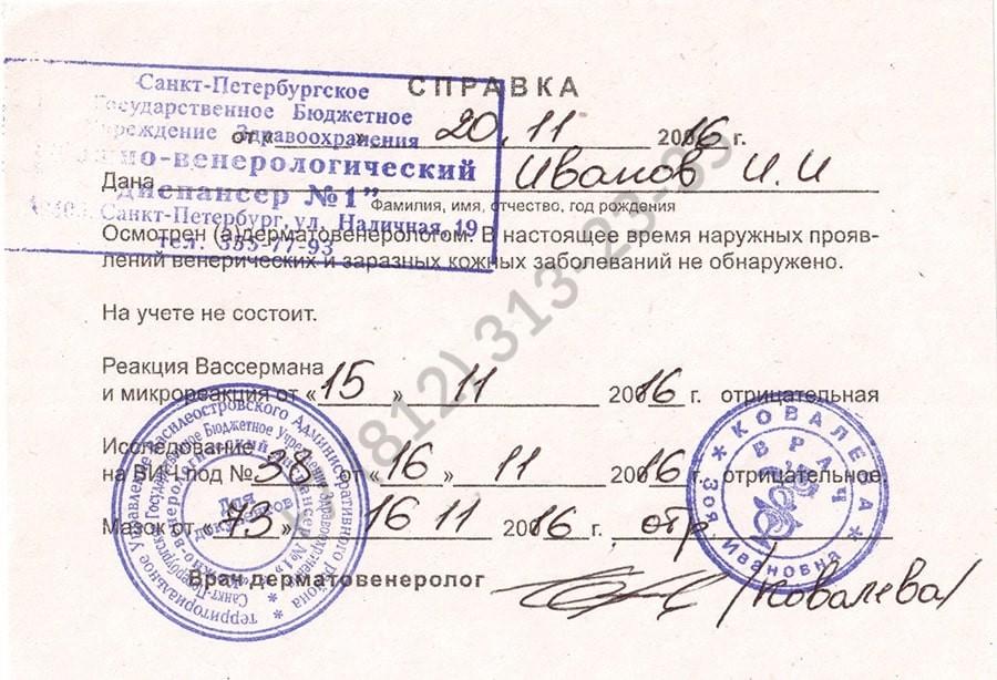 Справка из КВД - купить в Спб с доставкой за 1499 рублей