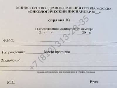 Купить справку из онкологического диспансера в Спб за 1499 рублей с доставкой