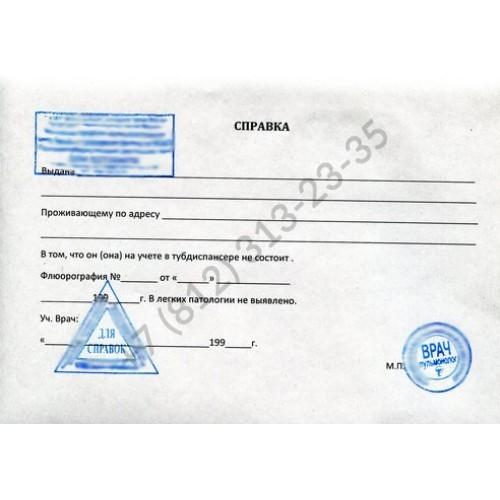 Купить справку из противотуберкулезного диспансера в Спб с доставкой за 999 рублей