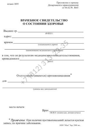 Купить справку из психоневрологического диспансера в Спб с доставкой за 1299 рублей