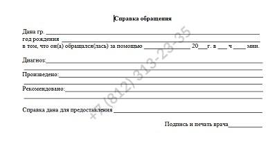 Купить справку из травмпункта или от травматолога за 499 рублей с доставкой в Спб