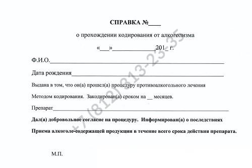 Купить справку о кодировании от алкоголизма в Спб с доставкой за 999 рублей