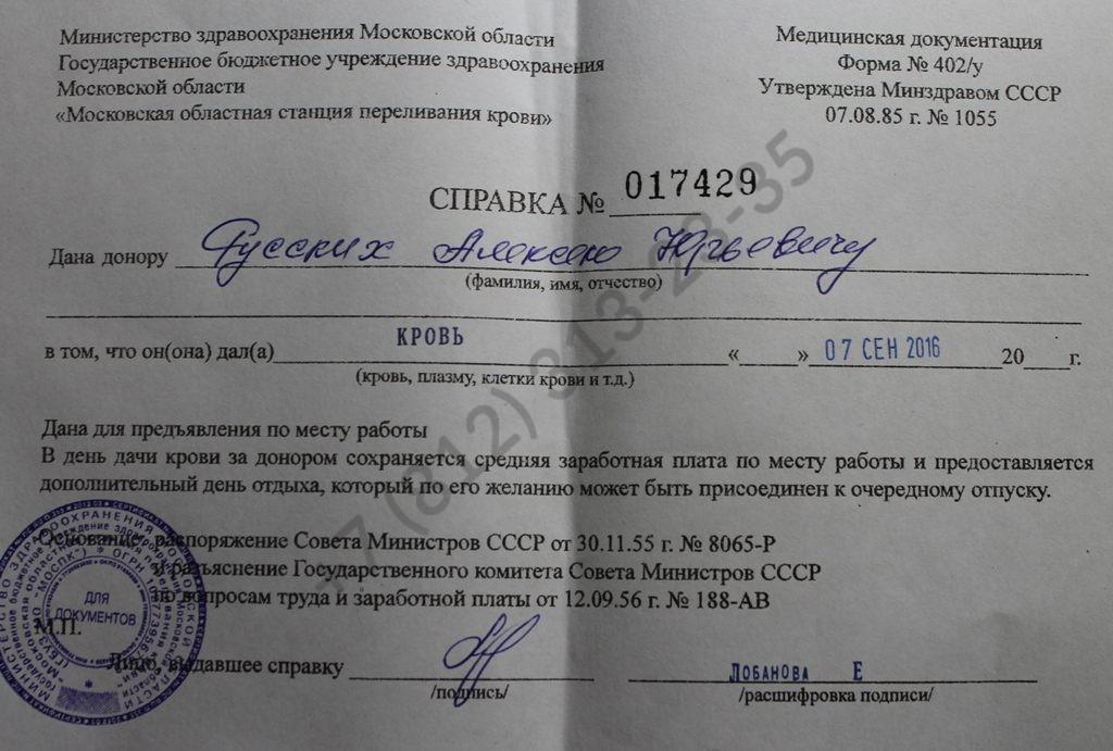Купить справку о сдаче крови всего за 499 рублей с доставкой