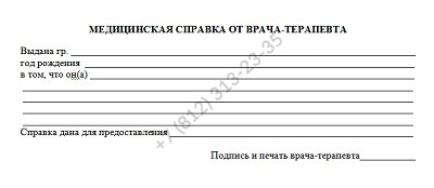 Купить справку о состоянии здоровья за 499 рублей в Спб с доставкой