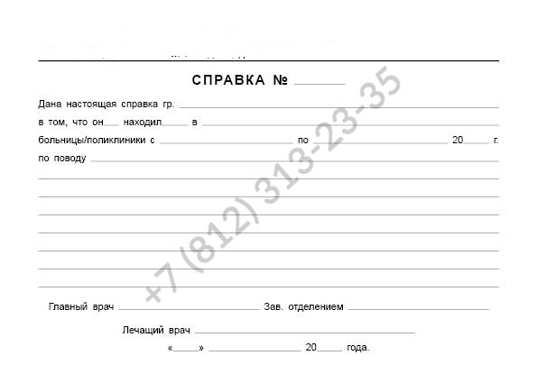 Купить справку о стационарном лечении в Спб за 499 рублей с доставкой