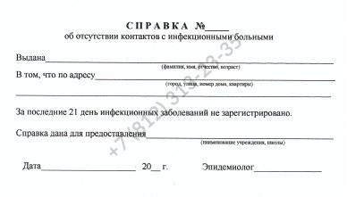 Купить справку об отсутсттвии инфекционных контактов за 499 рублей