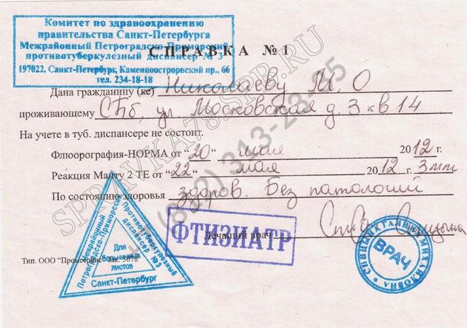 Купить справку от фтизиатра в Спб с доставкой за 499 рублей