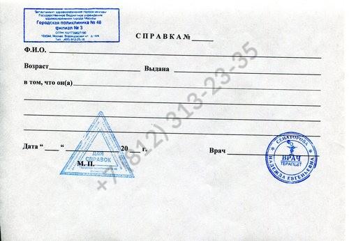 Купить справку от хирурга с доставкой по Спб всего за 499 рублей