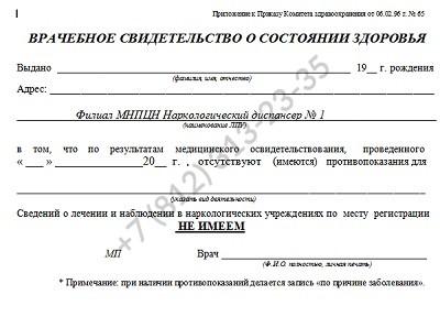 Купить справку от нарколога за 699 рублей с доставкой