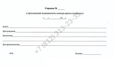 Купить справку от стоматолога за 499 рублей с доставкой из Спб
