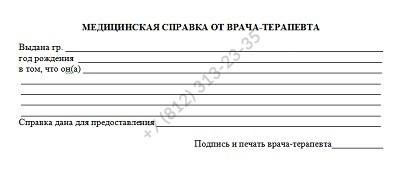 Купить справку от терапевта в Спб с доставкой по цене в 499 рублей