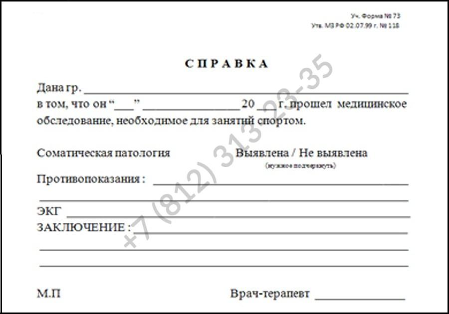 Купить справку в спортзал с доставкой в Спб за 499 рублей