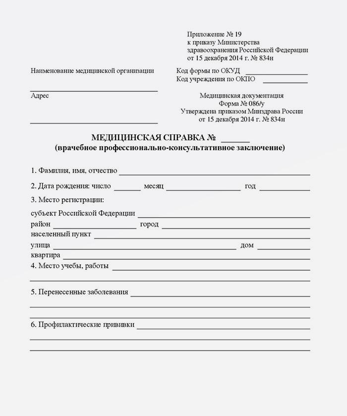 Справка формы 086 у за 500 рублей - купить в Спб